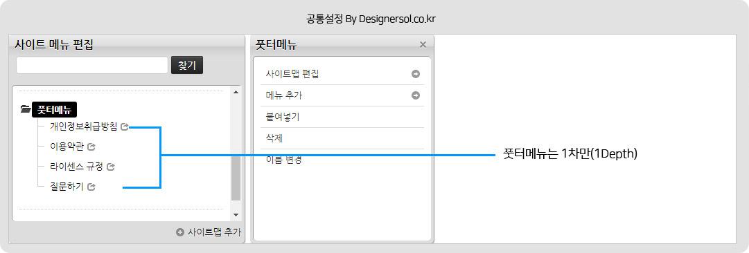 make_sitemap4_1.jpg