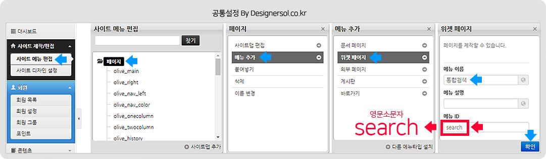 make_search2.jpg